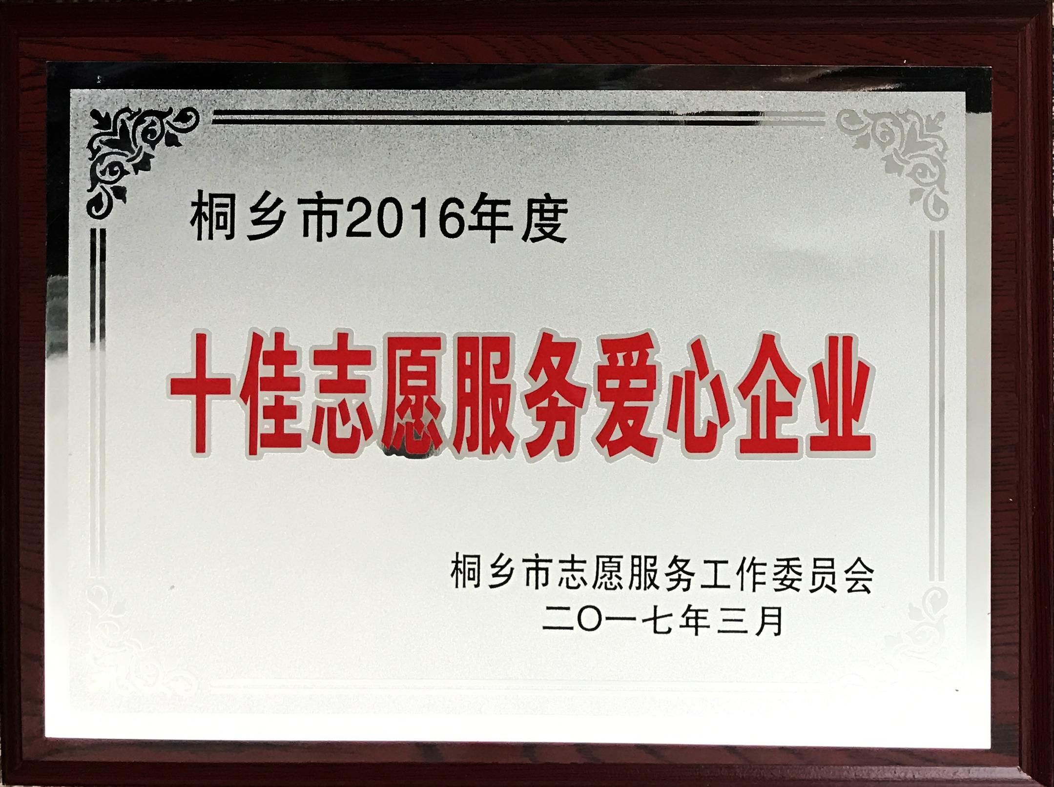 2016年桐乡市十佳志愿服务爱心企业