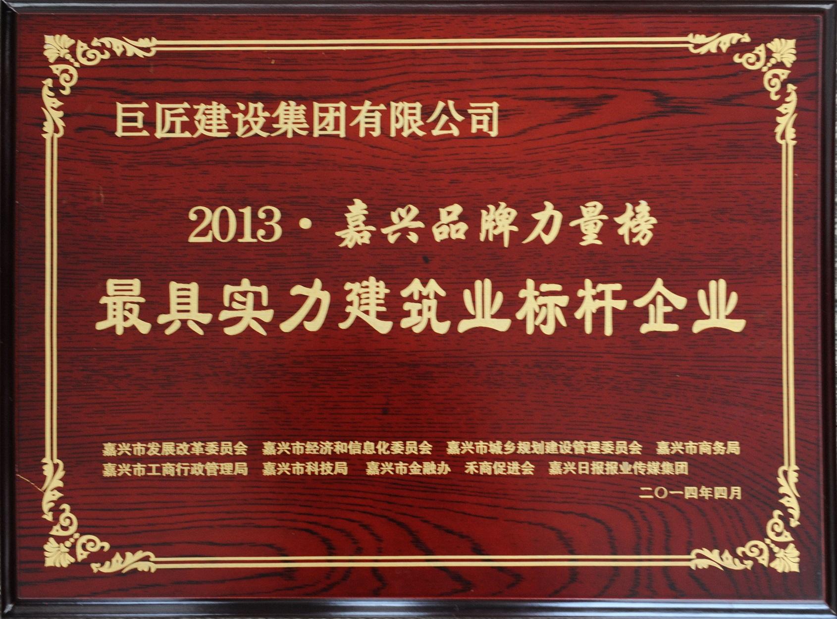 2013嘉兴品牌榜最具品牌标杆企业