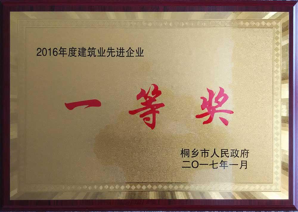 2016年度桐乡市建筑业先进企业一等奖